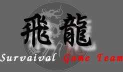 サバイバルゲームチーム飛龍